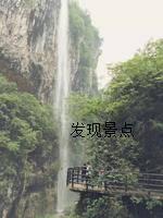 古苗河大峡谷